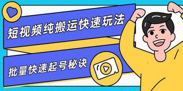 柚子:短视频搬运玩法,批量起号核心技术
