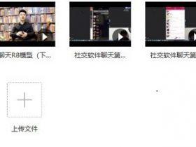 泰阳团队《聊天大师2.0》百度网盘下载