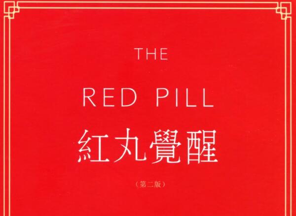 柯李思Chris《红丸觉醒2.0》PDF电子书网盘下载
