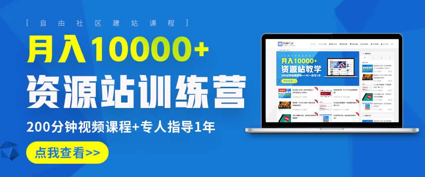 资源站训练营:资源站建站项目,月入10000+实战虚拟项目