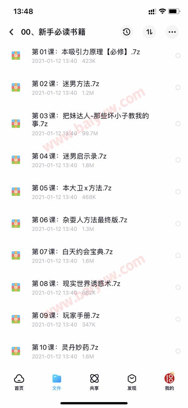 2020年恋爱VIP课程合集,实战恋爱脱单大全!
