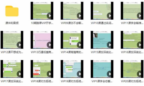 山本教育《素云10期VIP课程》完整版教程