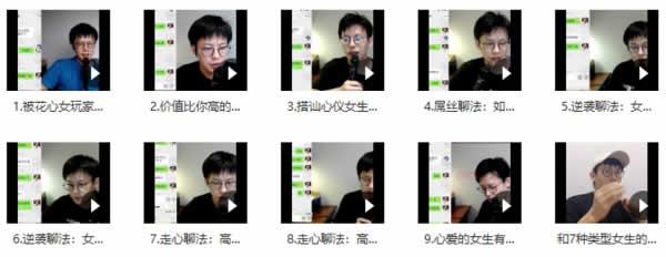 乐福情感乐福哥《实战聊天》视频课程